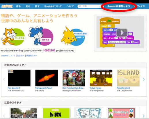 ScratchのWebページ