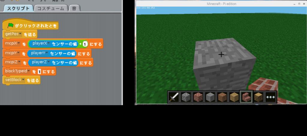 ブロックを置くプログラム