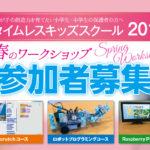 2017 春休みプログラミングワークショップ参加者募集