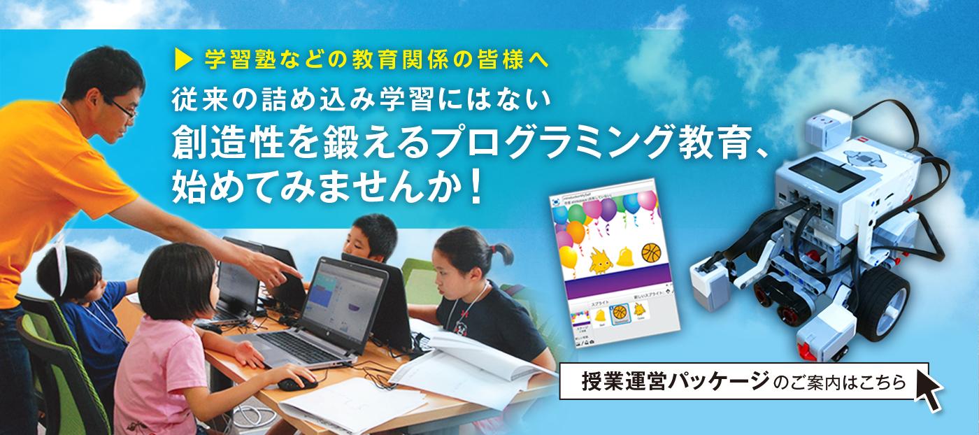 プログラミング教育パッケージ