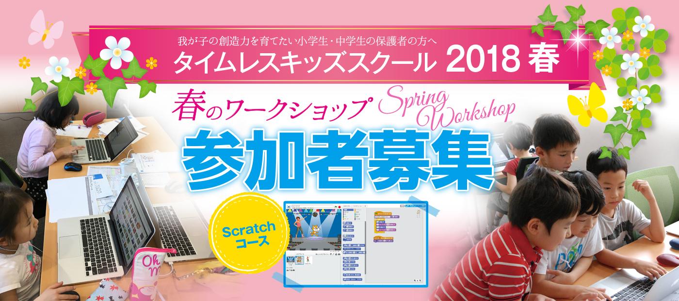 2018 春休みプログラミングワークショップ参加者募集!!