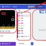 makecode