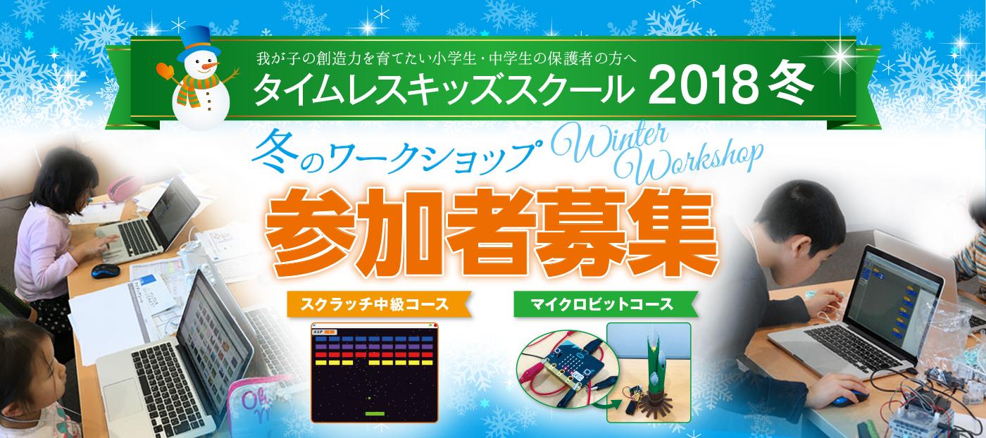 2018 小学生冬休みプログラミングワークショップのご案内